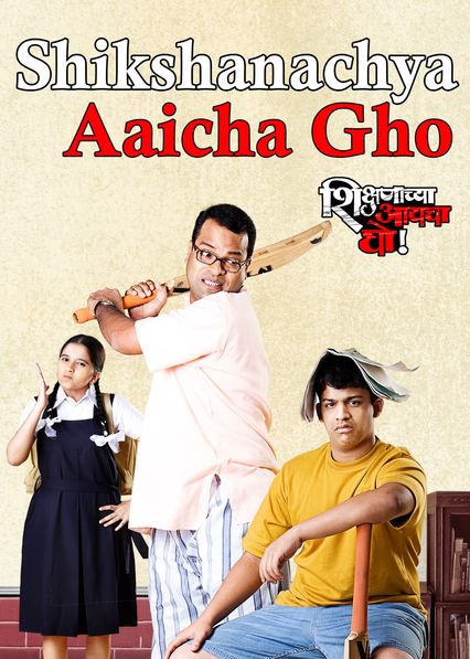 Shikshanachya Aaicha Gho on Netflix UK