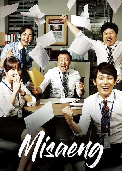 Misaeng
