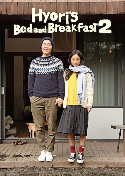 Hyori's Bed & Breakfast (Hyorine Minbak)