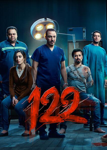 122 on Netflix