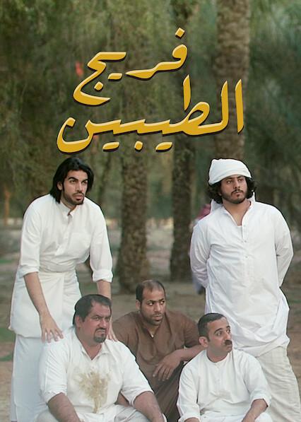 Freej Al Taibeen sur Netflix UK