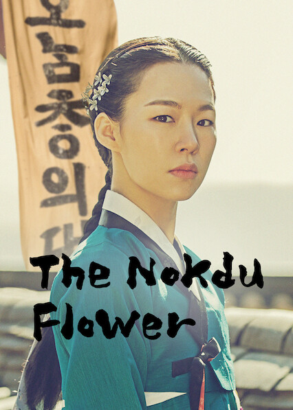 The Nokdu Flower